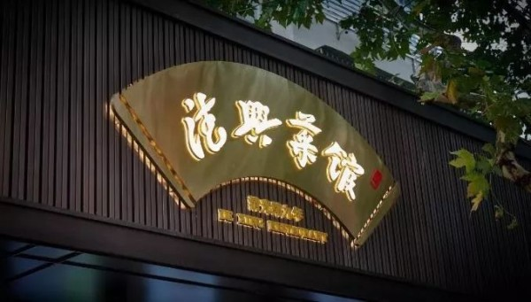 千万不要在饭点打开…正宗上海米道,百年老字号德兴菜馆升级迎客!?