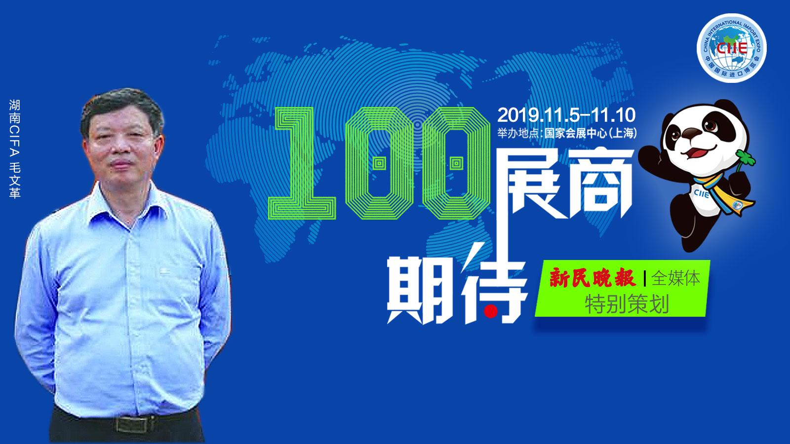 100展商100期待|CIFA:看好中国市场巨大潜力 携多款拳头产品参展