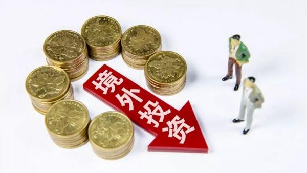 中国对外直接投资,跻身全球第一梯队