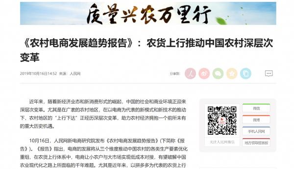 """拼多多创新农业""""超短链"""",成中国农货上行有力推动者"""