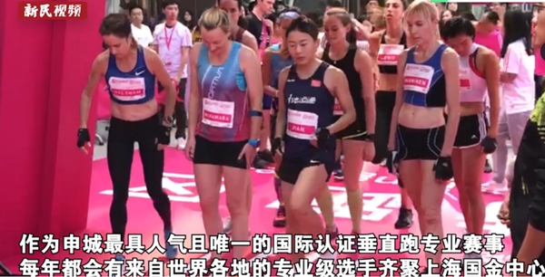 视频 | 2019垂直马拉松世界巡回赛(上海站)今晨开跑