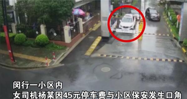 视频 | 为45元停车费怄气 上海一女司机弃车堵门被拘
