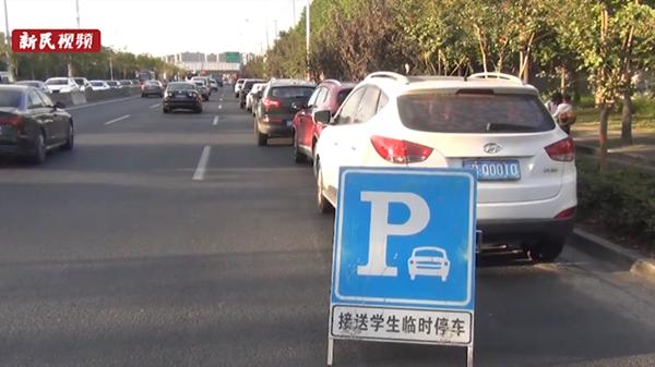 视频| 接送孩子停车难?顾村警方有妙招