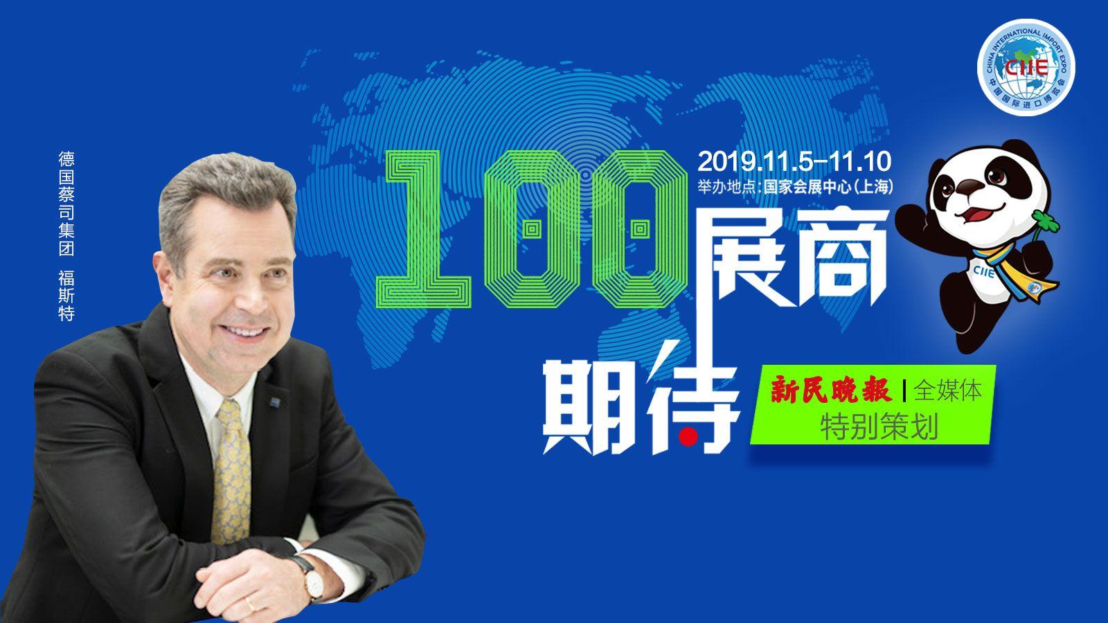 100展商100期待|蔡司集团:布展400平方米 展出30余件高精产品