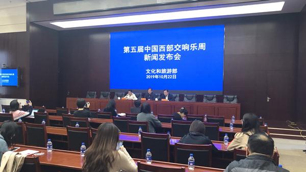 第五届中国西部交响乐周11月1日在成都举行 12个西部交响乐团、1800余艺术家参演