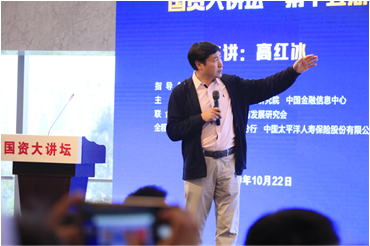 """宁波银行上海分行参与组织举办第十五期""""国资大讲坛""""论坛"""