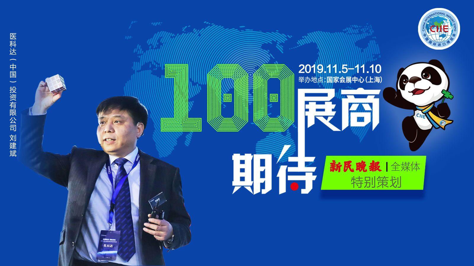 100展商100期待 | 医科达:立足中国本土化 造福更多肿瘤患者