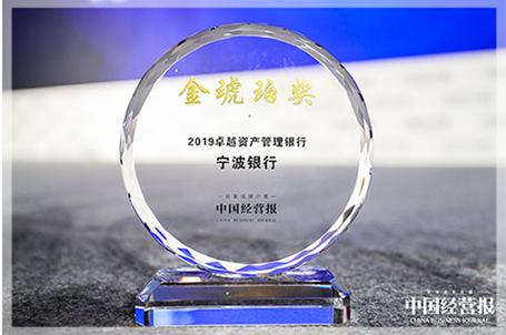"""宁波银行荣膺""""2019卓越资产管理银行"""""""