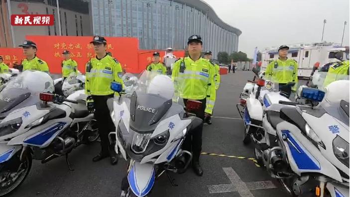 视频   厉兵秣马迎鏖战 上海公安机关举行第二届进博会安保誓师大会