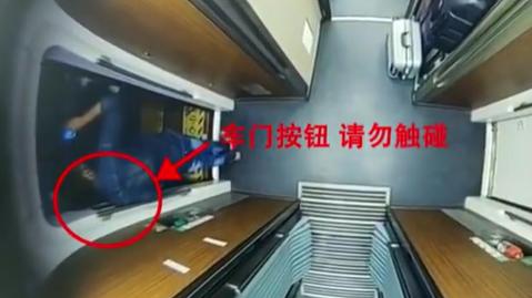 外籍乘客拉下高铁紧急制动阀未被处罚?广州铁路局:误碰按钮