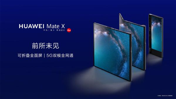 华为发布首款5G折叠屏智能机Mate X,售价约1.7万