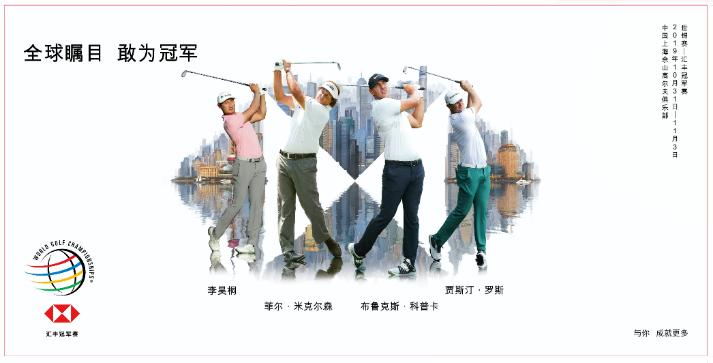 世界目光聚焦松江:世锦赛-汇丰冠军赛开赛在即
