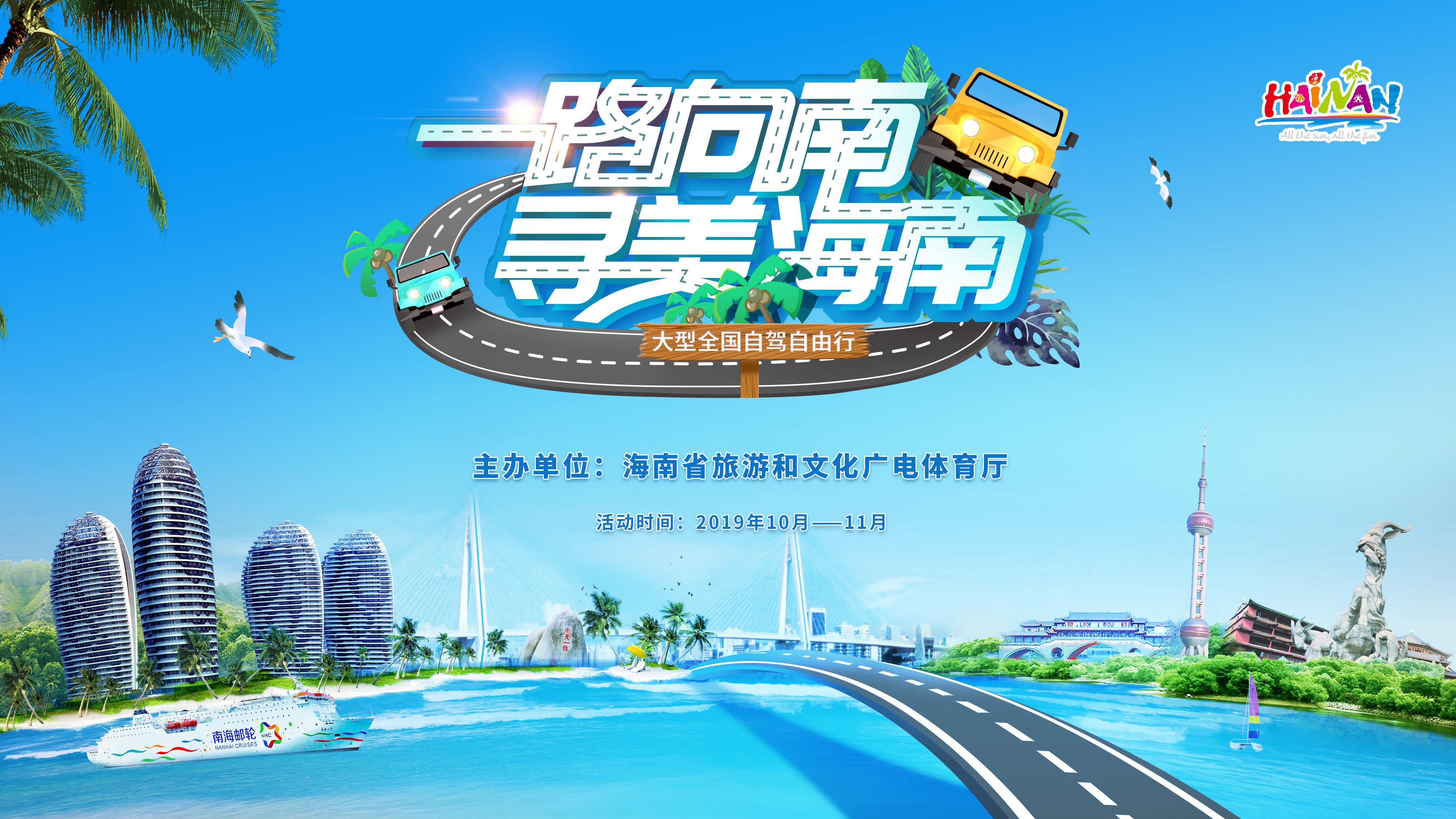 """上海自驾出发去海南!超多福利优惠让你""""寻美海南""""!"""