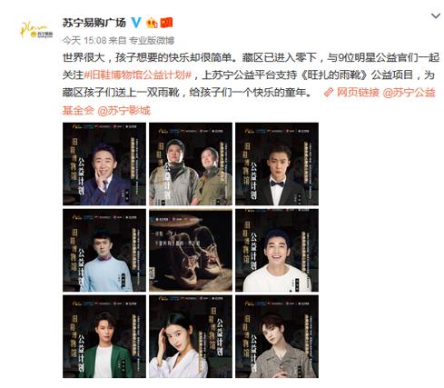 双十一温暖藏区孩子!苏宁易购PLAZA旧鞋博物馆落地南京