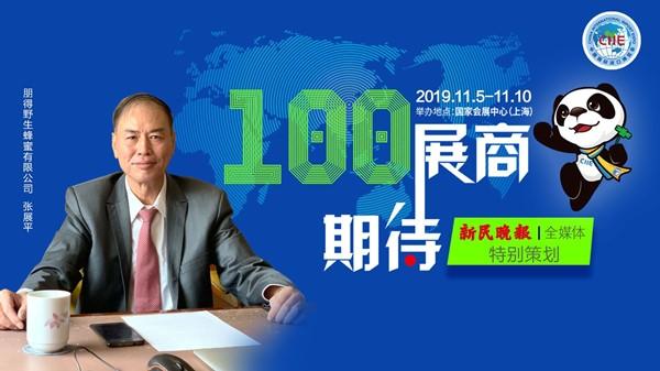 100展商100期待|睦朋得:将最好的蜂蜜带到中国