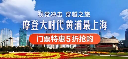 """数十家上海景区门票5折起 !秋季出游看美团""""黄浦最上海"""""""