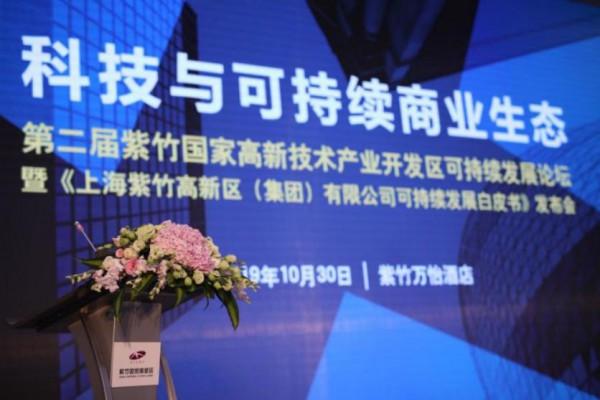科技与可持续商业生态——第二届紫竹国家高新技术产业开发区可持续发展论坛