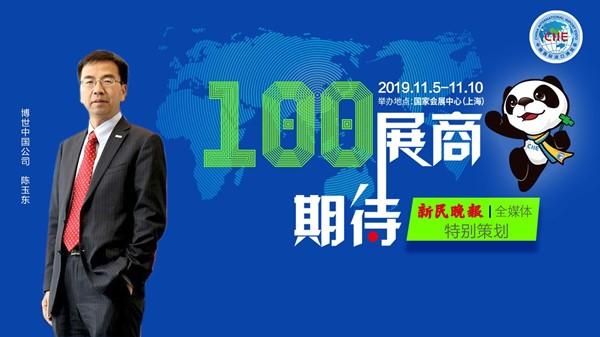 100展商100期待|博世中国公司总裁陈玉东:在进博舞台展示互联科技魅力