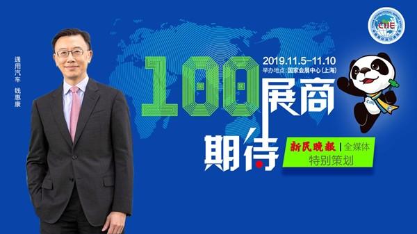 100展商100期待|通用汽车中国公司总裁钱惠康:进博会成为中国市场试金石