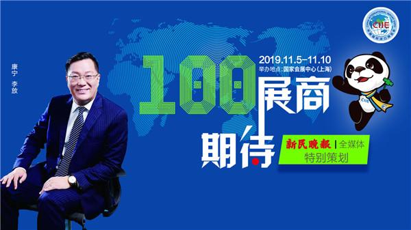 100展商100期待|进博会上,空气最清新的36㎡在哪里?康宁:欢迎来体验!