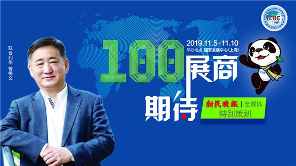 100展商100期待|联合利华将携近30个品牌亮相第二届进博会