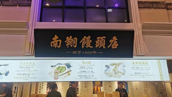 展现海派餐饮文化魅力 豫园四家老字号集体亮相进博会