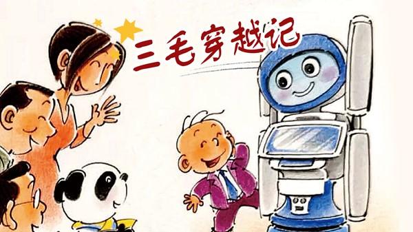 今天,进宝带三毛认识了许多机器人好朋友! | 三毛穿越记66