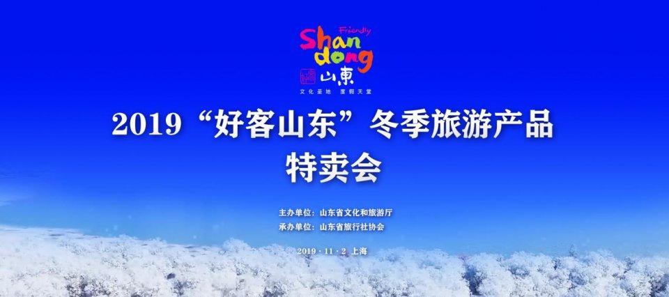 """2019""""好客山东""""冬季旅游产品特卖会在上海成功举办"""
