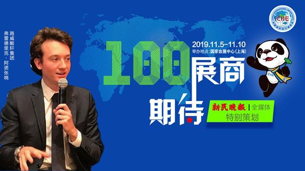 100展商 100期待|法国路威酩轩集团首次参会 旗下13个品牌齐亮相