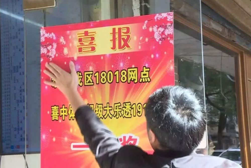 1800万元!上海又出彩票大奖了!