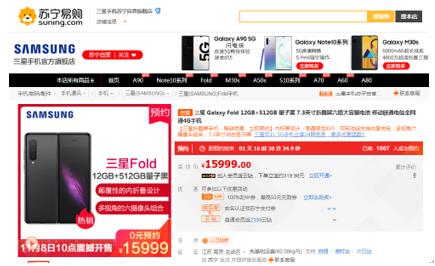 苏宁双十一上架三星Fold折叠屏,售价15999元已超千人预约