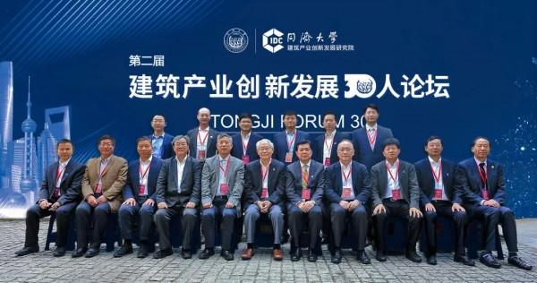 第二届建筑产业创新发展30人论坛圆满成功