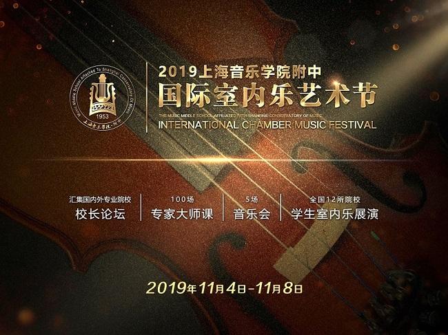 """重磅!""""2019上海音乐学院附中国际室内乐艺术节""""盛大开幕"""