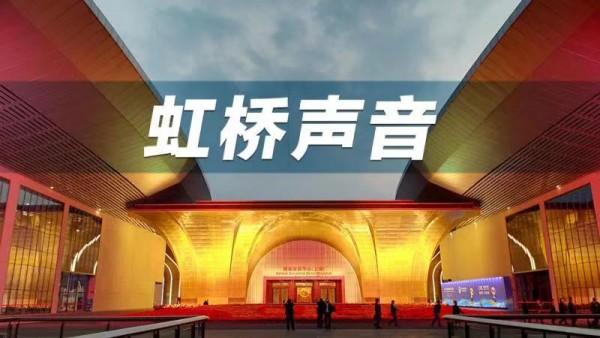 虹桥声音 | 亚洲智库交流合作网络计划今发布