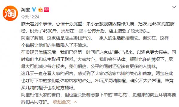 """26元买4500斤脐橙?B站网红带上万粉丝""""薅羊毛"""",封号!"""