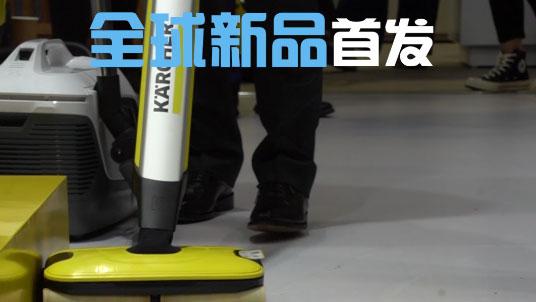 视频 | 抢着做家务!进博会的这台擦地机可顶几人用