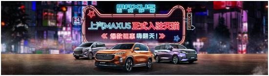 上汽MAXUS双11优惠活动上线天猫