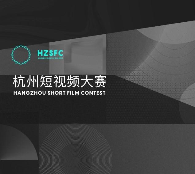 杭州短视频大赛正式启动 挑战300秒让你爱上杭州