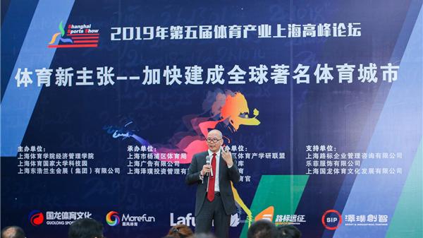 2019年第五届体育产业上海高峰论坛昨举行