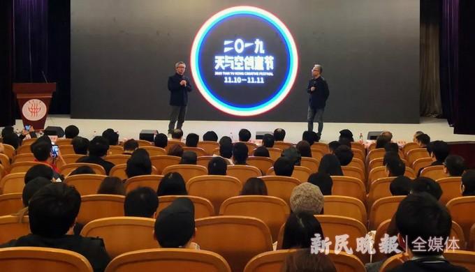 天与空创意节暨中国顶尖创意人高峰论坛在沪召开