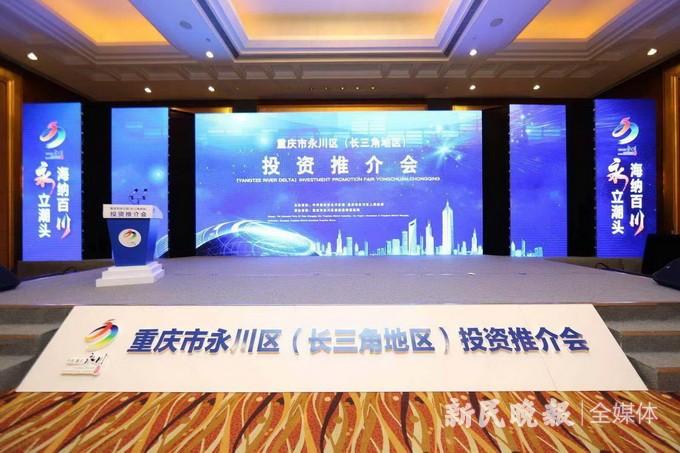 长三角企业看好重庆永川发展机遇 掀起西部经济开发热潮