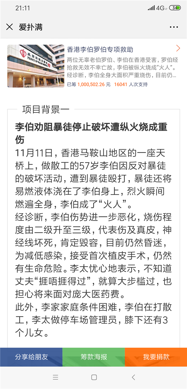 """""""香港李伯罗伯专项救助基金""""项目筹款突破100万"""