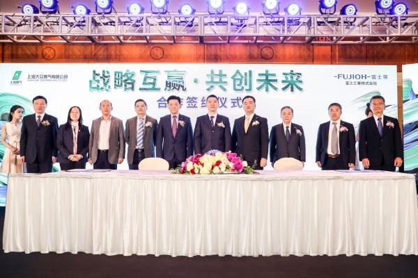 匠心精制,专业服务,市场开拓新契机——上海大众燃气与日本富士工业达成战略合作协议