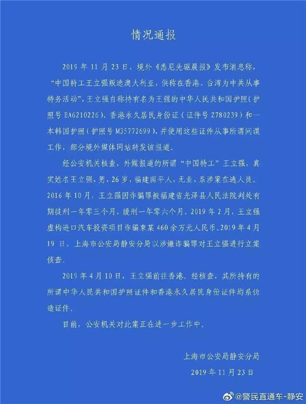 """上海警方:外媒报道所谓""""中国特工""""系涉案在逃人员"""