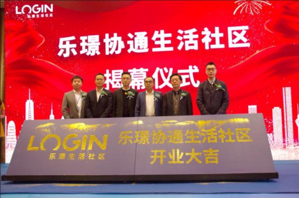 乐璟协通生活社区揭牌   乐璟助力园区产业升级转型