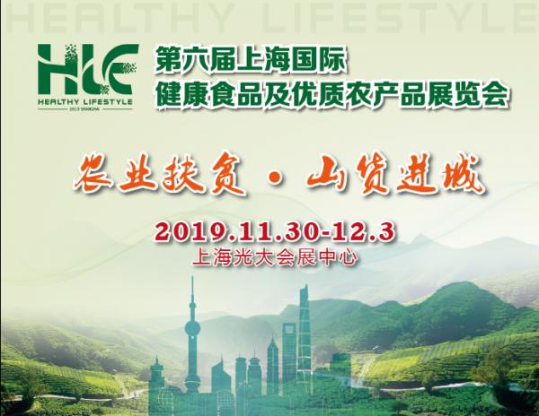 """2019第6届上海健康食品展30日开幕 湖北""""荆楚优品""""组团集体亮相"""