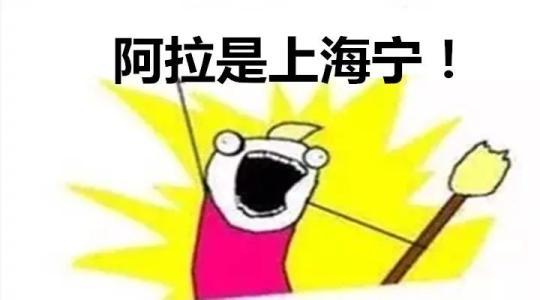 """听上海爷叔讲正宗上海闲话!这些快要被""""遗忘的词"""",你都会读吗?"""