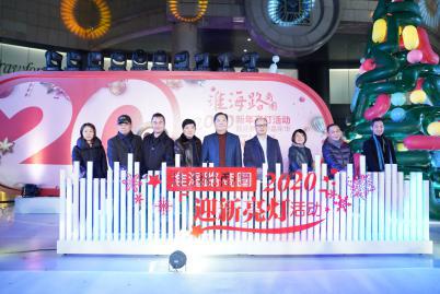 2020淮海路商圈新年亮灯仪式璀璨开启    拉开沪上商圈岁末购物狂欢季序幕