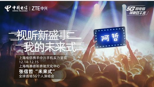 "5G赋能""未来式"",张信哲带来全球首场5G个人演唱会"