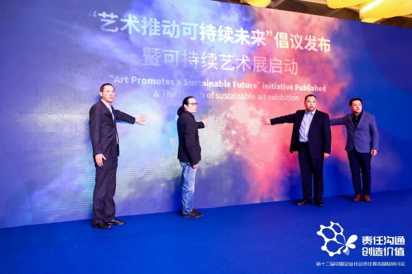 """""""艺术推动可持续未来""""倡议及学术研讨系列活动在沪召开"""
